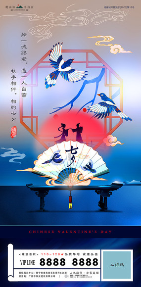 七夕节日国潮风中式地产海报