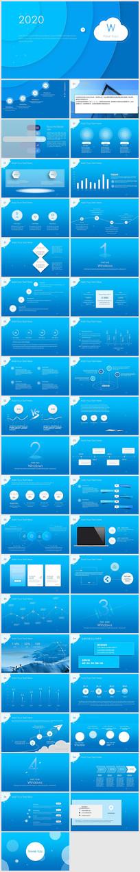 企业行业通用蓝色就有发展PPT模板