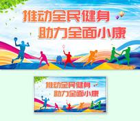全民健身日活动主题宣传展板