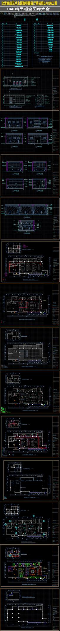 全套高端艺术主题咖啡西餐厅CAD施工图