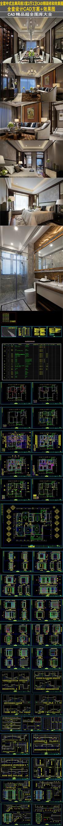 全套中式古典3室2厅精装修CAD和效果图