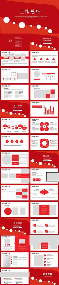 商务红色工作总结PPT模板