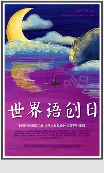 世界语创日宣传海报