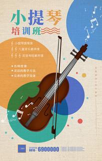 时尚创意小提琴培训班招生宣传海报设计