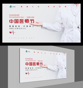 时尚大气中国医师节海报设计
