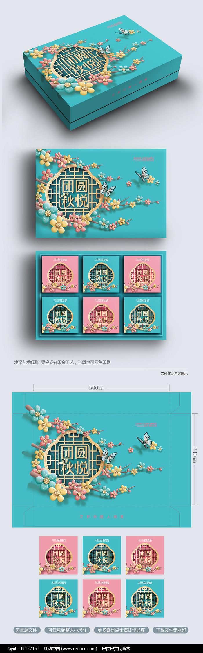时尚花卉高端中秋月饼包装礼盒图片