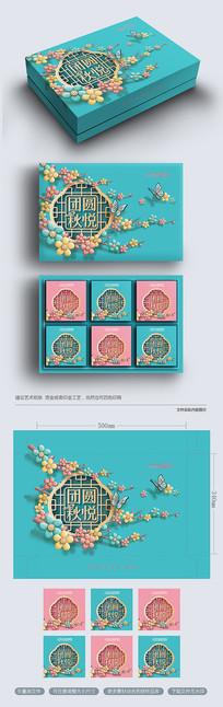 时尚花卉高端中秋月饼包装礼盒