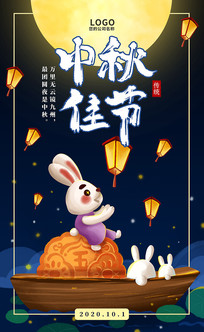 手绘可爱兔子中秋海报