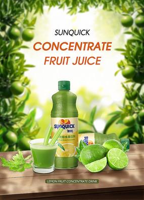 夏季饮品果汁海报
