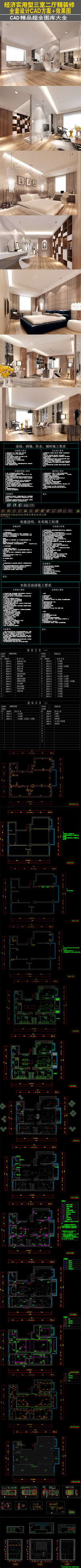 现代3室2厅CAD全套装修图和高清效果图