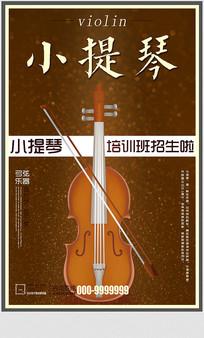 小提琴培训宣传海报