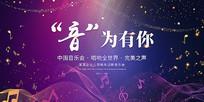 新年音乐会音乐盛典主题音乐会舞台背景板