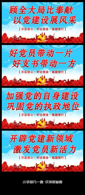 新时代党建标语宣传展板