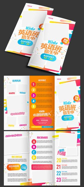 英语班招生三折页宣传单设计