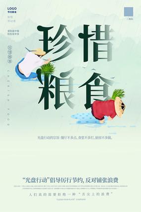 原创插画风珍惜粮食海报