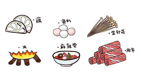 原创手绘矢量火锅麻辣烫食材设计