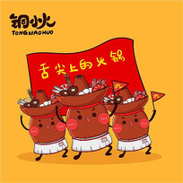 原创铜火锅卡通形象设计-舌尖上的火锅