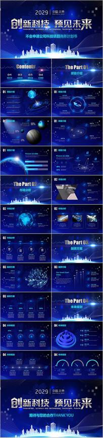 震撼视频片头未来高科技商业项目计划书PPT