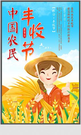 中国农民丰收节宣传海报