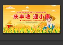 中国农民丰收节主题海报设计