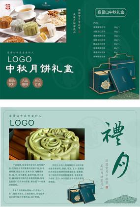 中秋月饼礼盒单页