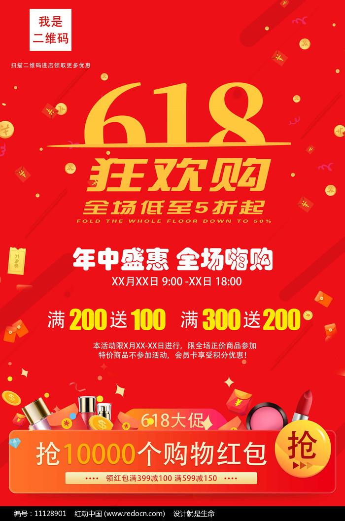 618化妆品海报模板图片
