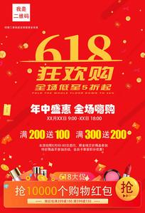 618化妆品海报模板