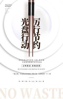 白色简约创意节约粮食光盘宣传海报设计