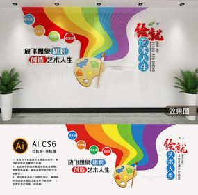 彩色飘带创意美术教室绘画室学校励志文化墙
