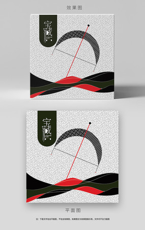 藏族特色弓箭禮品盒包裝設計