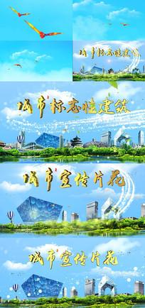 城市标志性建筑片头城市宣传片标题文字视频模板