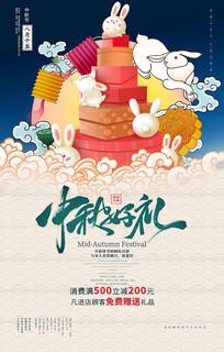创意传统中秋佳节促销海报设计
