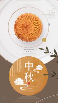 创意高端中秋月饼海报