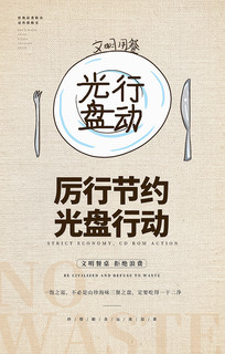 创意节约粮食光盘宣传海报设计