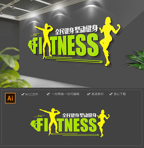 创意全民健身造型立体标语文化墙