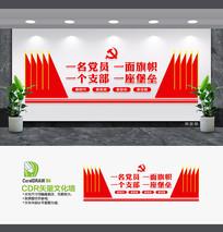 党员之家党建文化墙设计