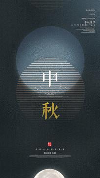 高端质感创意中秋节海报