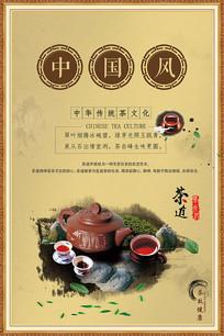 古典唯美中国风茶道海报