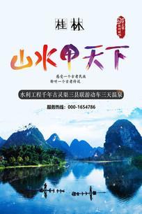 桂林山水甲天下宣传海报
