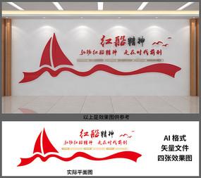 红船精神文化墙设计
