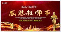 红色2020年感恩教师节颁奖表彰舞台背景