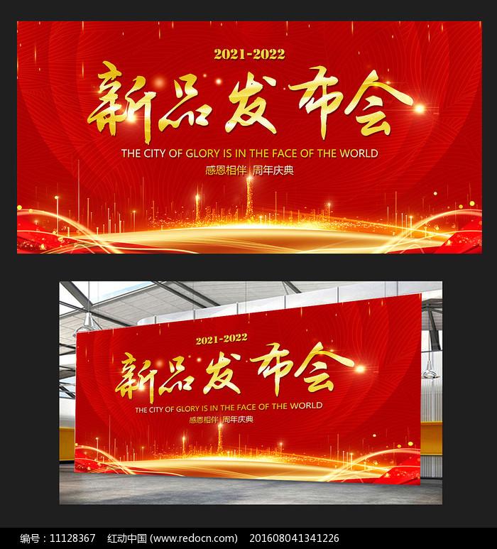 红色大气企业公司新品发布会背景展板设计图片
