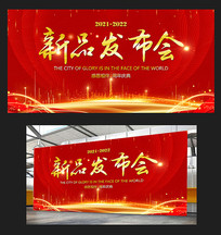 红色大气企业公司新品发布会背景展板设计