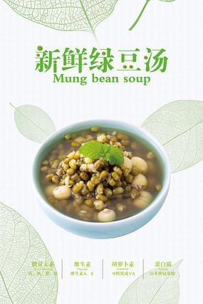 简约新鲜绿豆汤海报