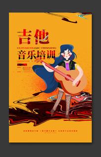 吉他培训招生宣传海报设计