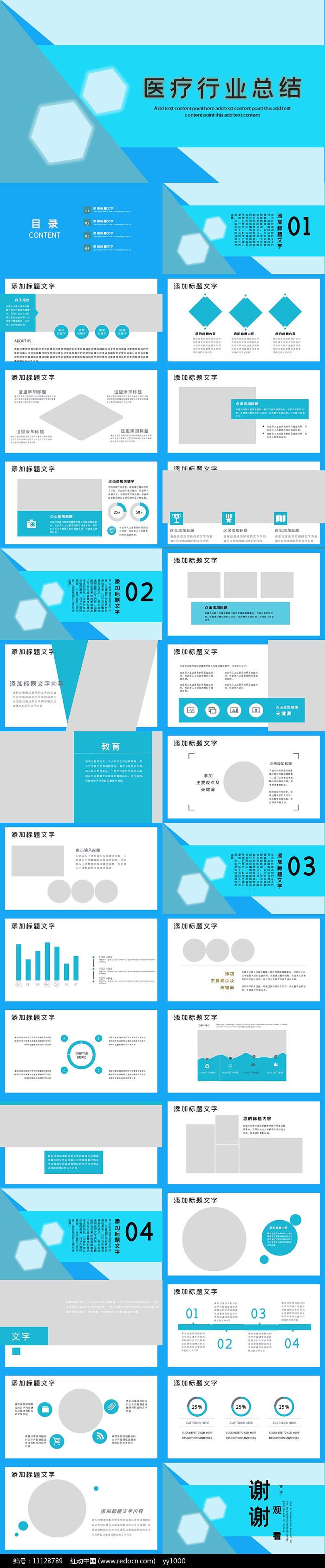 蓝色医药医疗总结PPT模板图片