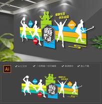立体动感体育文化墙