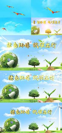 绿色环保低碳出行美好家园环保公益视频模板
