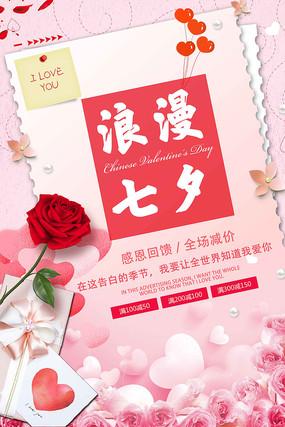 七夕浪漫海报模板设计