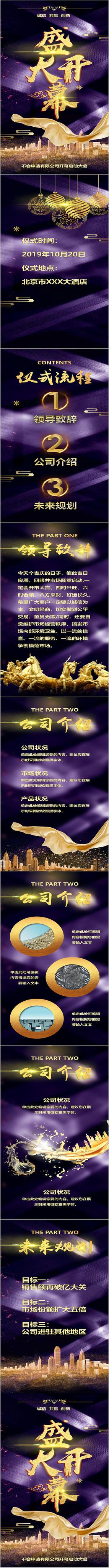 奢华紫金粒子片头开幕仪式启动大会典礼PPT